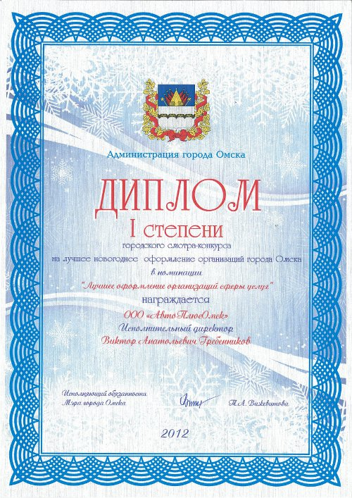 Тойота Центр Омск получил диплом i степени от мэрии города за  Читайте также